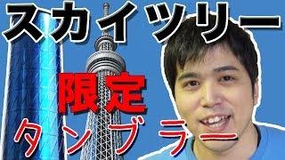 どうもこんにちはサトちゃんです。 先月、東京に行った際に東京スカイツ...