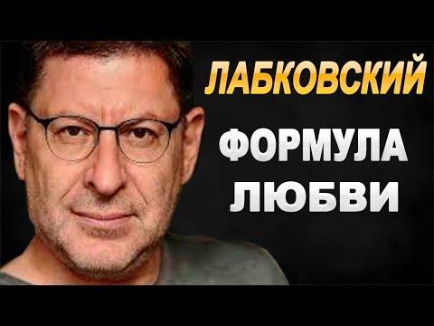 МИХАИЛ ЛАБКОВСКИЙ - ФОРМУЛА ЛЮБВИ