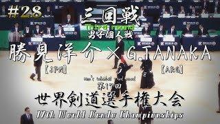#28【男子個人】3回戦【Y・KATSUMI(JPN)×G・TANAKA(ARG)】第17回世界剣道選手権大会【17th WKC】