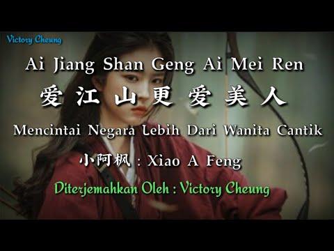 Download Ai Jiang Shan Geng Ai Mei Ren 爱江山更爱美人 - 小阿枫 Xiao A Feng (Lirik Dan Terjemahan)