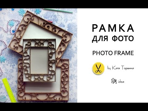 Интерьер - Рамки для фото / Interior - Photo frames ♥ HandMade idea by Kati Torshina
