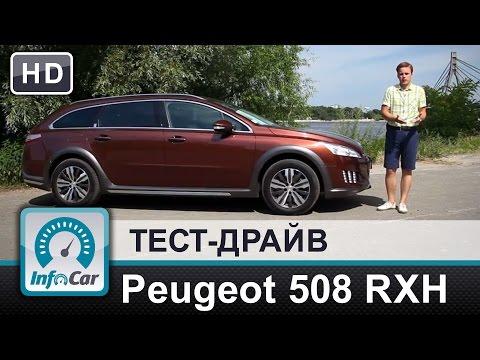 Peugeot 508 RXH - тест гибрида от InfoCar.ua
