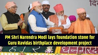 PM Shri Narendra Modi lays foundation stone for Guru Ravidas birthplace development project