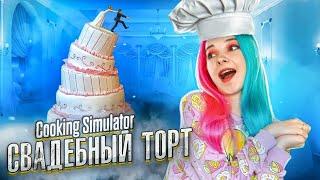 ИСПОРТИЛА СВАДЕБНЫЙ ТОРТ СИМУЛЯТОР ПОВАРА Cooking Simulator