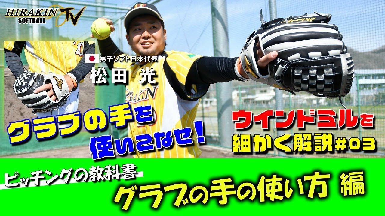 ウインドミルを細かく解説#03 グラブの手の使い方編 講師:松田 光