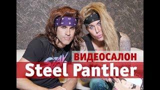 Видеосалон№95 STEEL PANTHER комментируют клипы Gorky Park, Uratsakidogi, Биопсихоз и русских девушек