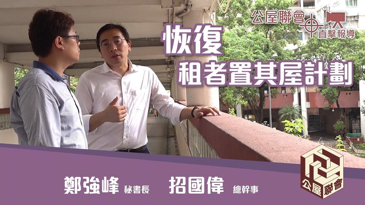 """公屋聯會【直擊報導】190816 恢復""""租者置其屋計劃""""? - YouTube"""