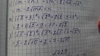 Преобразование выражений,содержащих квадратные корни.Урок-4. Алгебра 8 класс.
