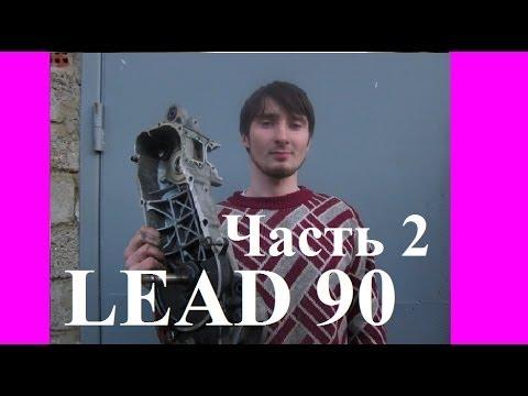 Ремонт мотора HONDA LEAD. Часть 2. Сборка