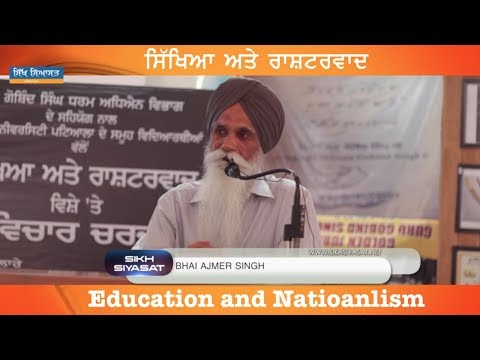 Education and Nationalism - Speech of Bhai Ajmer Singh During Seminar at Punjabi University