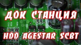 Док станция для HDD AGESTAR SCBT - Обзор.