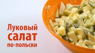 Луковый салат по-польски [Рецепты Весёлая Кухня]