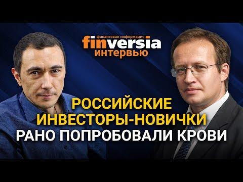 Российские инвесторы-новички рано попробовали крови. Александр Абрамов