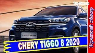 Авто обзор - CHERY TIGGO 8 2020 – ОБНОВЛЕННЫЙ КРОССОВЕР ЧЕРИ ТИГГО 8