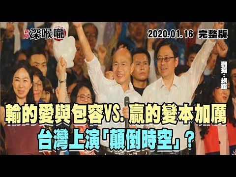2020.01.16新聞深喉嚨 輸的愛與包容VS.贏的變本加厲 台灣上演「顛倒時空」