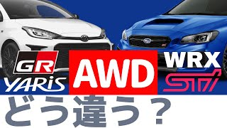 <ENG-sub>【GR YARIS VS WRX STI】How are these AWD different?