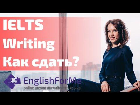 IELTS WRITING 2 - как сдать #IELTS ? Ошибки, советы, стратегии от EngForMe