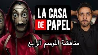 مناقشة الموسم الرابع لمسلسل La Casa De Papel