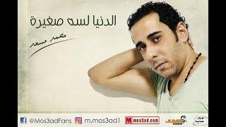محمد مسعد - الدنيا لسه صغيرة [Lyrics Video - فيديو كلمات]