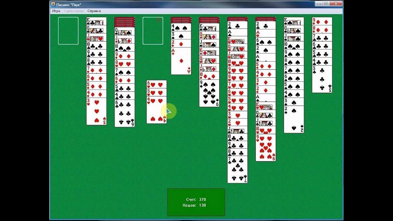 масти 4 играть карты