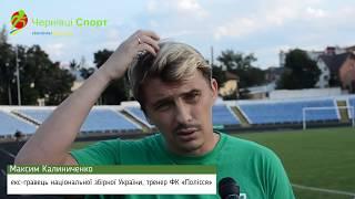 Максим Калиниченко, екс-гравець національної збірної України, тренер ФК «Полісся»