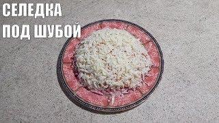Рецепт: диетическая селедка под шубой