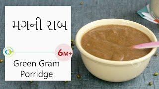 Protein Rich Baby Food - મગન રબ - Green Gram Porridge Stage 2