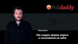 видео Скрипт социального голосования для сайта