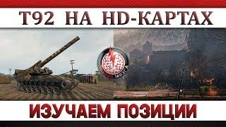 Т92 НА HD-КАРТАХ! ИЗУЧАЕМ ПРОСТРЕЛЫ!
