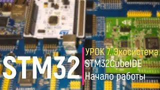 STM32. Урок 7. STM32CubeIDE Начало работы