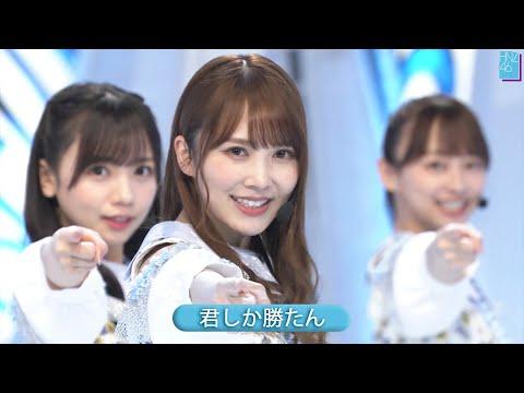 日向坂46 5th 「君しか勝たん」 Best Shot Version.