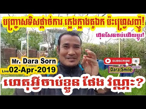 Mr. Dara Sorn ហេតុអ្វីចាប់ខ្លួន ផែង វណ្ណៈ? បញ្ច្រាសទិសផ្តាច់ការ ក្អេងក្អាងតួឯកប៉ះ ហ្វ្រេសញ៉ូ!