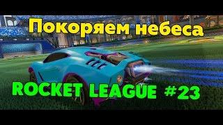 Rocket League | Покоряем потолки | Нарезка голов #23
