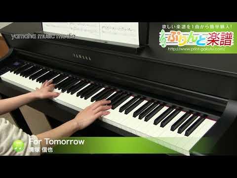 For Tomorrow 清塚 信也