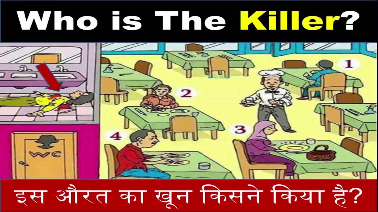 Who is The Killer?, Hidden Picture Puzzles, Puzzles Only For Genius,  Puzzles in Hindi   Riddles