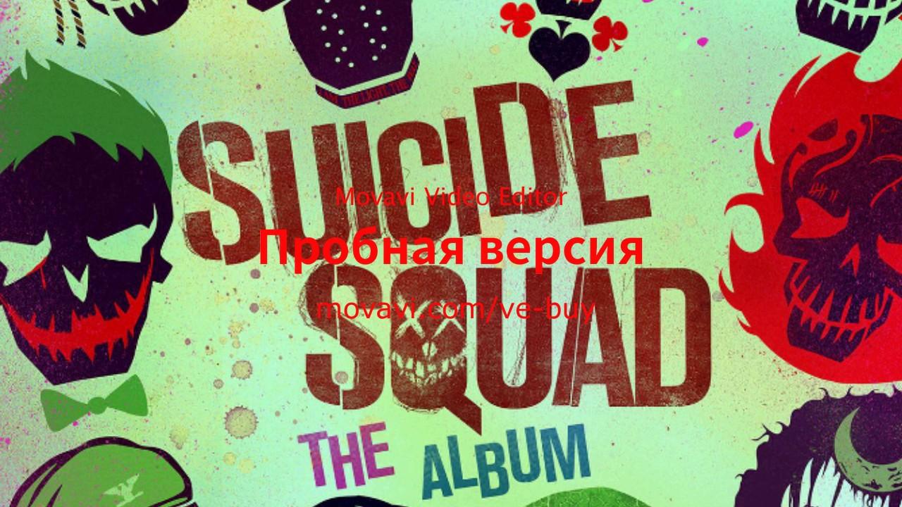 Muzyka Iz Otryada Samoubijc Youtube