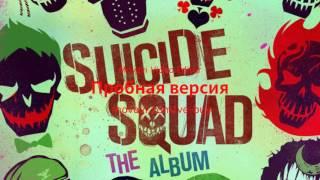 Музыка из Отряда Самоубийц