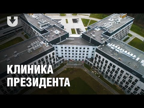 Новая президентская клиника за 100 миллионов евро