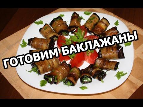 Как приготовить баклажаны. Блюда из баклажан готовить просто и вкусно!