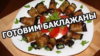 видео как вкусно приготовить баклажаны