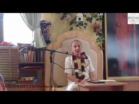 Шримад Бхагаватам 2.3.22 - Юга Аватара прабху