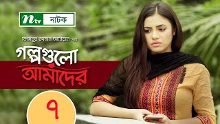 NTV Romantic Drama Serial | Golpogulo Amader | EP 07 | Tasnuva Tisha | Apurba | Nadia Mim