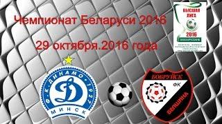 Dinamo Minsk vs Belshina Bobruisk full match