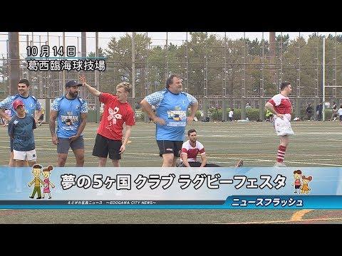 夢の5か国 クラブ ラグビーフェスタ