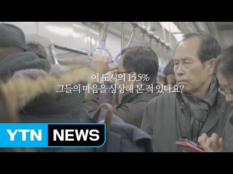 [부산] 부산시 제작 노인 체험 프로젝트 영상 화제 / YTN (Yes! Top News)