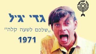 גדי יגיל - שלכם לשעה קלה (1971)