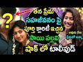 Top Tollywood Heroine Sai Pallavi About Love & Live In Relationship|Tollywood Celebrity Updates