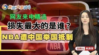 NBA遭中国举国抵制,损失最大的是谁?网友来电精选