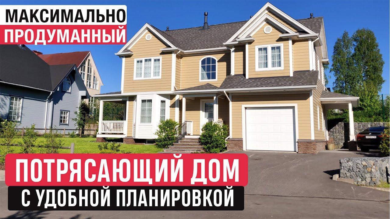Американский дом с удобной планировкой/Обзор дома и Рум Тур/Дом мечты