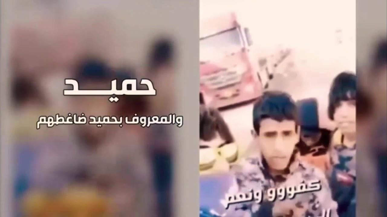 شوف الضيم ( حميد ضاعطهم 😂 ) ويامن يحجي شوف 😂 2020 جديد